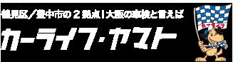 鶴見区・豊中市の2拠点!大阪の車検と言えば カーライフヤマト