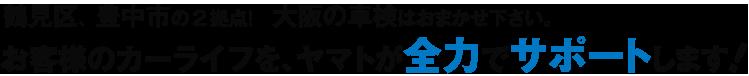 鶴見区、豊中市の2拠点! 大阪の車検はおまかせ下さい。お客様のカーライフを、ヤマトが全力でサポートします!